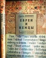 Грета Ионкис - Евреи и немцы в контексте истории и культуры