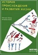 Юнкер Р. Шерер З. История происхождения и развития жизни