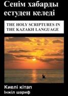 Библия на казахском языке
