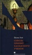 Йоэль Кан - Сквозь призму хасидского учения