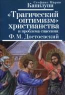 Трагический оптимизм христианства и проблема спасения: Ф. М. Достоевский