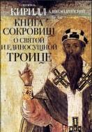Святитель Кирилл Александрийский - Книга сокровищ о Святой и Единосущной Троице