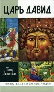 Царь Давид - Петр Люкимсон