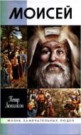 Петр Люкимсон - Моисей