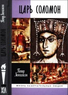 Царь Соломон - Петр Люкимсон