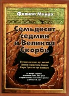 Семьдесят седмин и Великая Скорбь - Филипп Maypo