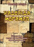 Филипп Maypo - Надежда Израиля