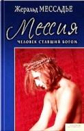 Мессадье Жеральд - Человек ставший Богом - Мессия