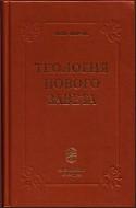 Теология Нового Завета - Леон Моррис