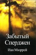 Забытый Сперджен - Иан Мюррей