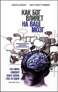 Как Бог влияет на ваш мозг - Эндрю Ньюберг