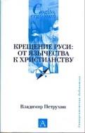 Крещение Руси - Владимир Петрухин