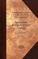 Феодор Студит - Творения - Том 3 - Письма - Творения гимнографические