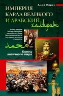 Пирен А. Империя Карла Великого и Арабский халифат