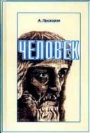 Человек - Александр Прохоров
