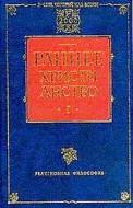 Раннее христианство