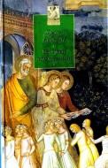 Рёскин Джон - Прогулки по Флоренции