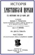 Робертсон Джеймс - История христианской церкви