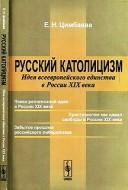 Русский католицизм - Цимбаева Е.
