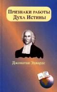 Проповедники 18-20 веков