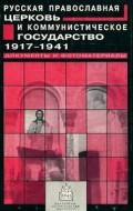 Русская Православная церковь и коммунистическое государство - 1917-1941