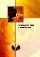 Проблема зла и теодицеи