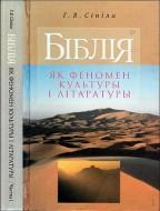 Галина Синило - Библия как феномен культуры и литературы