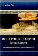 Исторические книги Ветхого Завета - Джеймс Смит