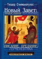 Новый Завет - православная перспектива - Теодор Стилианопулос