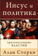 Иисус и политика - Алан Сторки