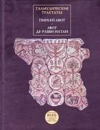 Талмудические трактаты