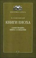 Игорь Тантлевский - Книги Еноха