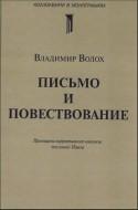 Письмо и повествование - Нарративный анализ - Владимир Волох
