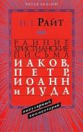 Ранние христианские письма - Райт Н. Т.