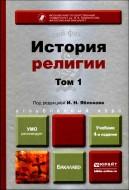 История религии - в двух томах - Игорь Яблоков - учебник для балавров
