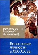 Богословие личности в XIX-XX веках - Иеромонах Мефодий - Зинковский