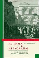 Николай Адлерберг - Из Рима в Иерусалим