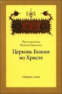 Афанасьев - Церковь Божия во Христе