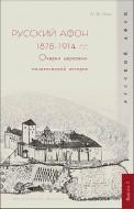 Русский Афон 1878-191