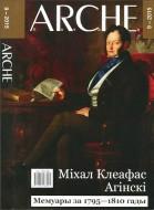 Міхал Клеафас Агінскі - Мемуары пра Польшчу і палякаў з 1795 да 1810 года - Arche