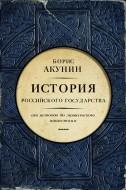 Борис Акунин - Часть Европы - История Российского государства-1 - От истоков до монгольского нашествия