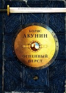 Борис Акунин - История Российского государства - Огненный перст