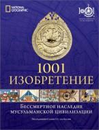 Салим Т. С. аль-Хасани - 1001 Изобретение - Бессмертное наследие мусульманской цивилизации