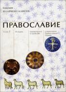 Митрополит Иларион (Алфеев) - Православие. В 2-х томах