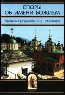 Алфеев - Споры об Имени Божием - Архивные документы 1912-1938