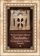 Пандекты - Богодухновенных Святых Писаний - Антиох Монах