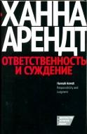 Ханна Арендт - Ответственность и суждение