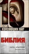 Библия Биография книги Карен Армстронг