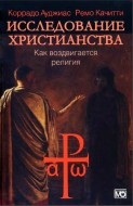 Коррадо Ауджиас -  Ремо Качитти - Исследование христианства