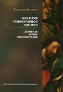 Владислав Бачинин - Мистерия гуманитарной аномии
